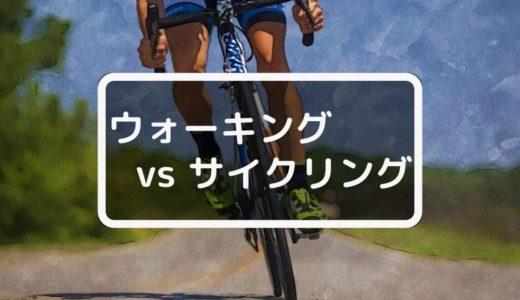 ウォーキングとサイクリングどっちが痩せる?【科学的考察】