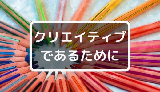 【書評】クリエイティビティを高めたいあなたへ 『才能をひらく編集工学』 安藤昭子
