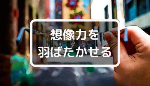 【書評】想像力を羽ばたかせる 『目の見えない人は世界をどう見ているのか』 伊藤亜紗