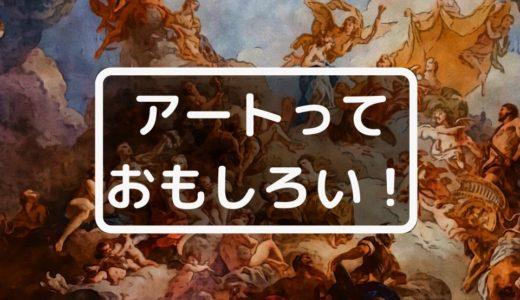 【書評】アートっておもしろい!『13歳からのアート思考』末永幸歩