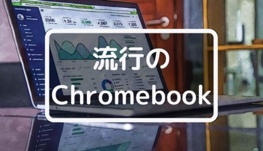 【PC/タブレット購入検討者向け】今流行りのChromebookとは?お気に入りタブレット型 Lenovo IdeaPad Duet が使いやすい!
