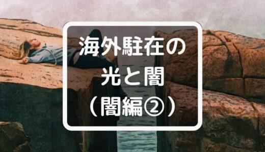 海外駐在員の光と闇(闇編②:「日本との隔たり」に悩む日々、OKY)